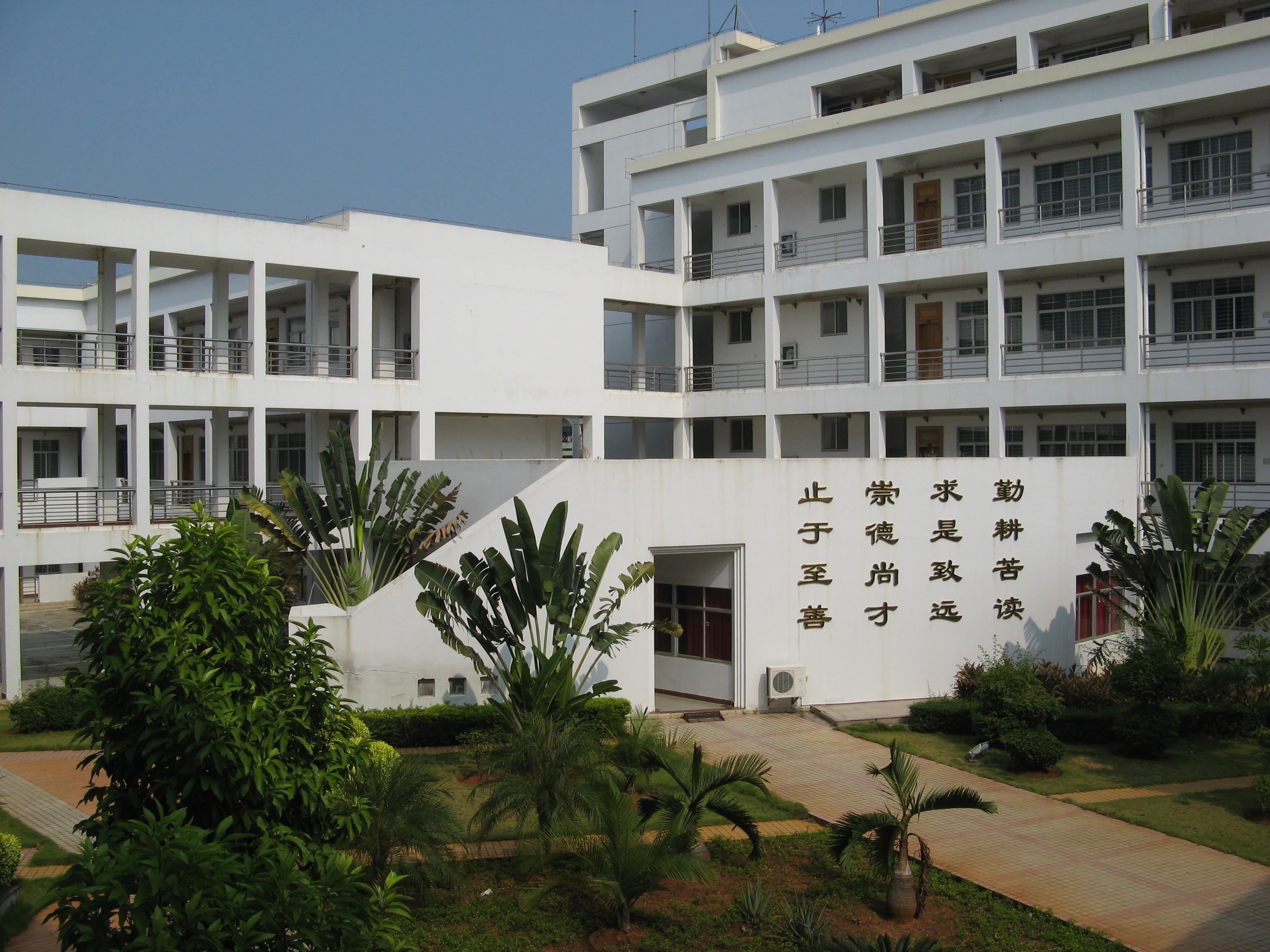 Hainan University 2